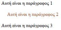 3 Τρόποι εισαγωγής κανόνων CSS - inline style