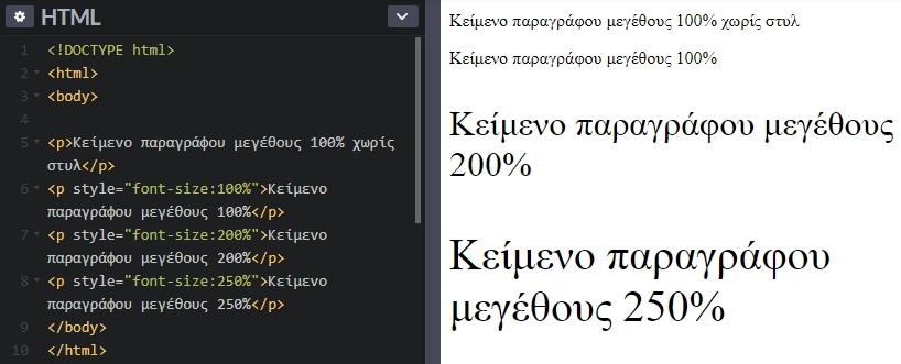Ορισμός μεγέθους γραμματοσειράς