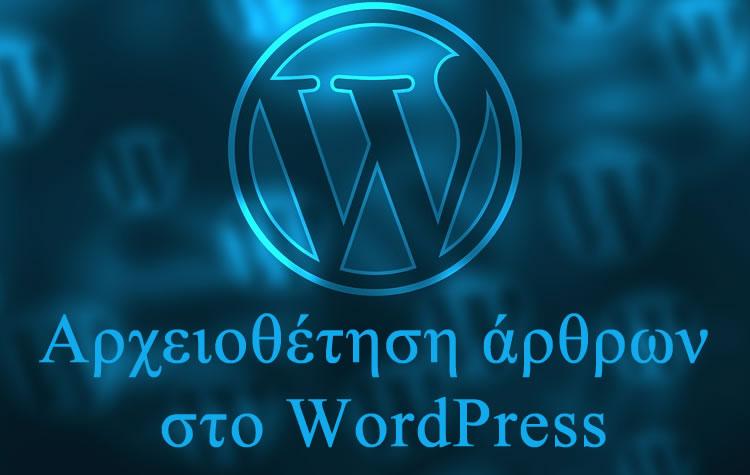 αρχειοθέτηση άρθρων στο WordPress