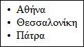 Λίστες HTML