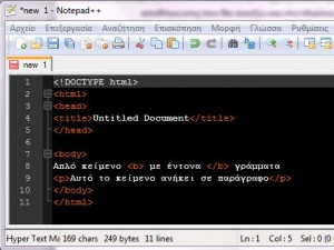 Πως γράφουμε html κώδικα με το Notepadd++